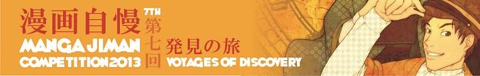 MJ2013_banner